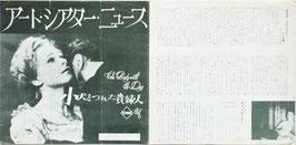 小犬をつれた貴婦人(アート・シアター・ニュース/チラシ洋画)