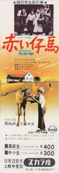 赤い仔馬(スカラ座/特別学生割引券)