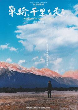 単騎、千里を走る(チラシ・アジア映画)