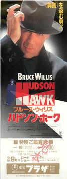 ハドソン・ホーク(東宝プラザ/見本特別ご鑑賞券)