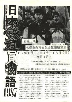 日本鉄道員物語1987(札幌市教育文化会館/チラシ邦画)