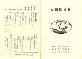 皇国振興歌(楽譜・歌詞)