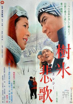 樹氷恋歌(ポスター邦画)