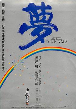 夢(DREAMS/札幌ピカデリー・チラシ邦画)