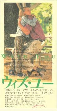 ウィズ・ユー(前売半券・洋画)