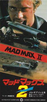 マッドマックス2(前売半券)