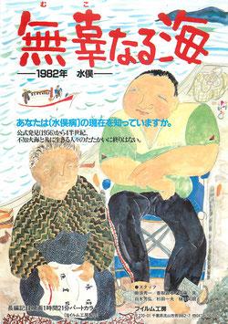 無辜なる海 1982年水俣(苫小牧市民会館/チラシ邦画)