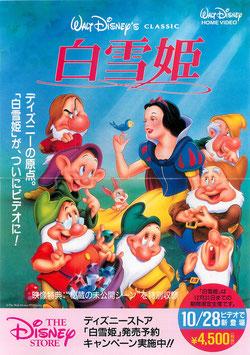 白雪姫(ビデオ発売/チラシ洋画)
