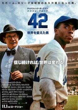 42世界を変えた男(チラシ洋画)