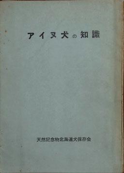 アイヌ犬の知識(天然記念物北海道犬保存会/書籍)