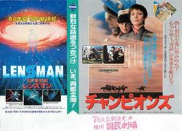 チャンピオンズ/SF新世紀レンズマン(旭川国民劇場/チラシ邦洋画)