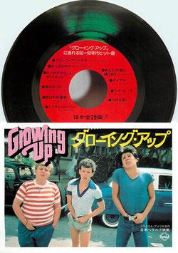 グローイング・アップ(レコード盤型/館名ナシ・チラシ洋画)