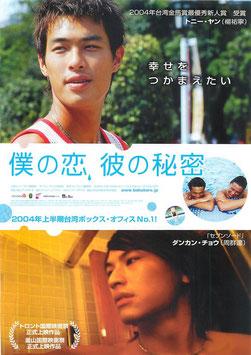 僕の恋、彼の秘密(チラシ・アジア映画)