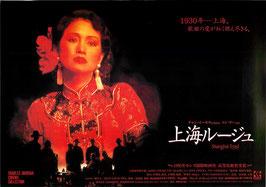 上海ルージュ(ポーラスター/チラシ・アジア映画)