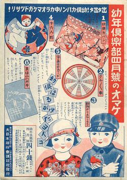 幼年倶楽部四月號おしらせビラ(学習雑誌/チラシ)