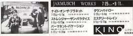 ジャームッシュ・ワークス(前売半券)