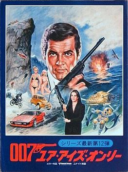 007 ユア・アイズ・オンリー(映画プレスシート)