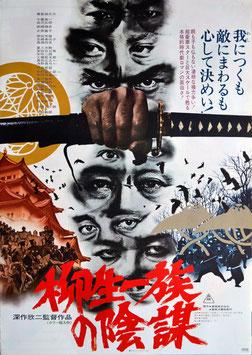 柳生一族の陰謀(ポスター邦画)