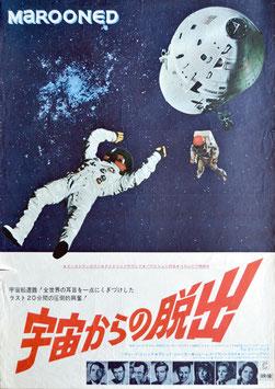 宇宙からの脱出(ポスター洋画)