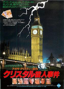 クリスタル殺人事件(相鉄映画/チラシ洋画)