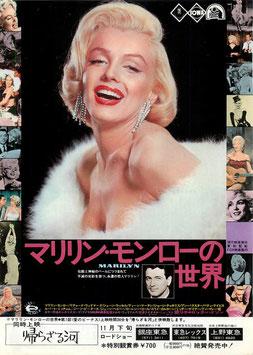 マリリン・モンローの世界(銀座東急他/チラシ洋画)