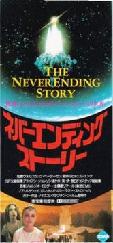 ネバーエンディング・ストーリー( 映画半券洋画)