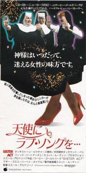天使にラブ・ソング(半券・洋画)