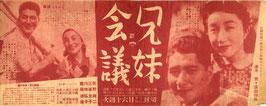久遠の笑顔/兄妹会議/清水港(チラシ邦画)