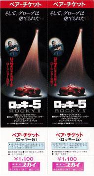 ロッキー5(スガイ/ぺチケット未使用前売御鑑賞券)