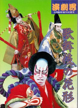 歌舞伎の花形(演劇界増刊/演劇雑誌)