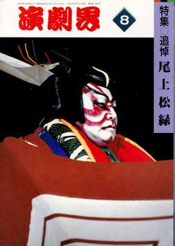 演劇界(特集・座談会・追悼尾上松緑/演劇雑誌)