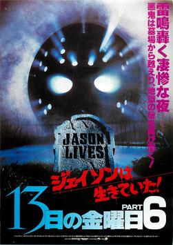 13日の金曜日PART6/ジェイソンは生きていた!(札幌劇場/チラシ洋画)
