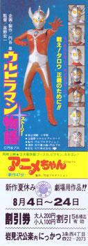 ウルトラマン物語/アニメちゃん(未使用割引券)