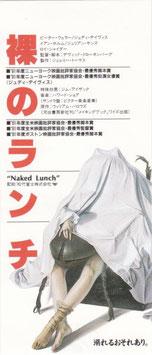 裸のランチ(前売半券・洋画)