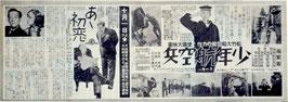 少年航空兵/あゝ初恋/男性對女性/大當り八百屋先生(チラシ洋邦画)