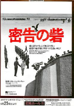 密告の砦(岩波ホール/チラシ洋画)