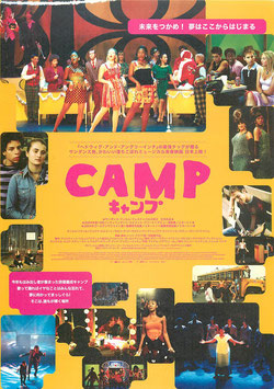 CAMP キャンプ(シアターキノ/チラシ洋画)