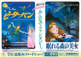 ピーターパン/眠れる森の美女(シネマロキシ/チラシアニメ)
