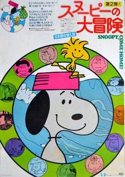スヌーピーの大冒険(ポスター・アニメ)