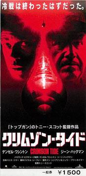 クリムゾン・タイド(映画前売半券)
