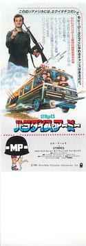 パラダイス・アーミー(未使用映画前売券)