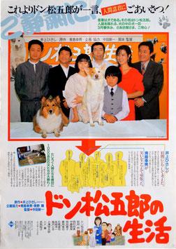 ドン松五郎の生活(ポスター邦画)