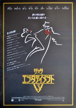ザッツ・エンタテイメントPART3(ポスター洋画)