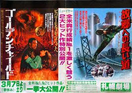 スタートレック4 故郷への長い道/ゴールデン・チャイルド(札幌劇場/車内中吊り・ポスター洋画)