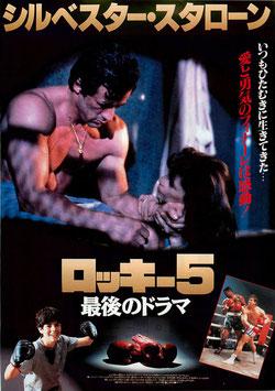 ロッキー5 最後のドラマ(札幌劇場/チラシ洋画)