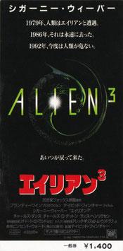 エイリアン3(前売半券・洋画)