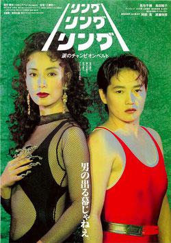 リング・リング・リング 涙のチャンピオンベルト(東映パラス/チラシ邦画)
