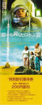 庭から昇ったロケット雲(特別割引優待券)