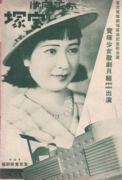 寶塚少女歌劇月組出演(東京寶塚劇場落成記念初公演/宝塚)