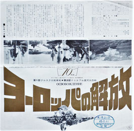 ヨーロッパの解放(札幌劇場/チラシ洋画)